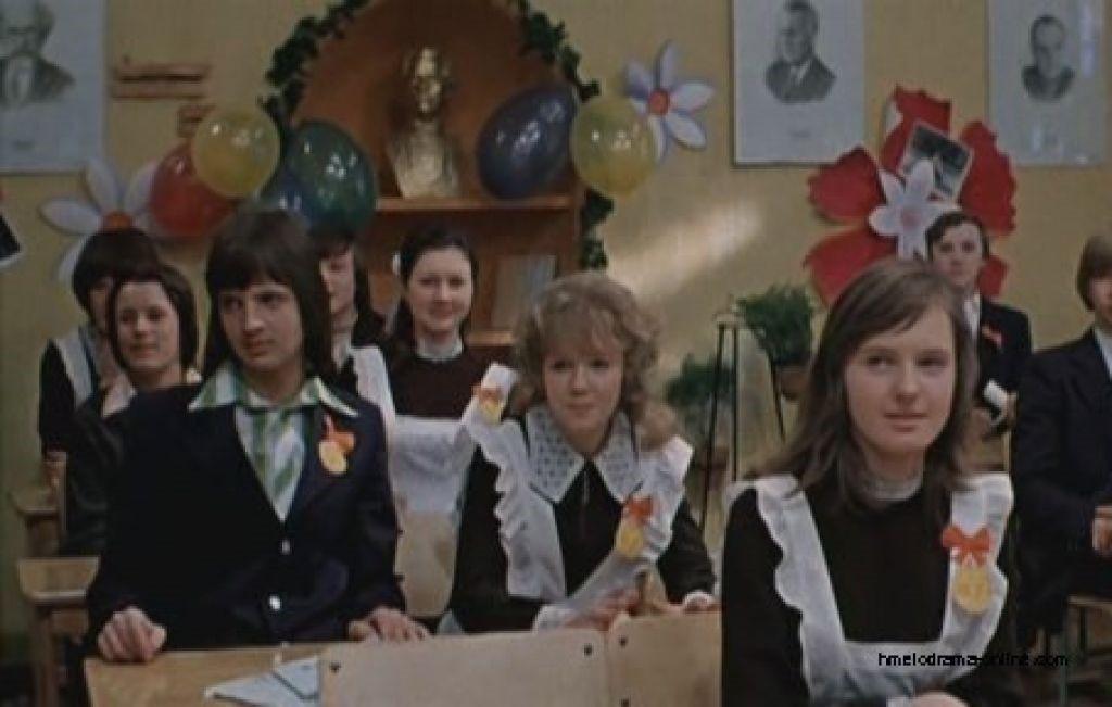 «Розыгрыш», 1977 (Фильмы о школе)