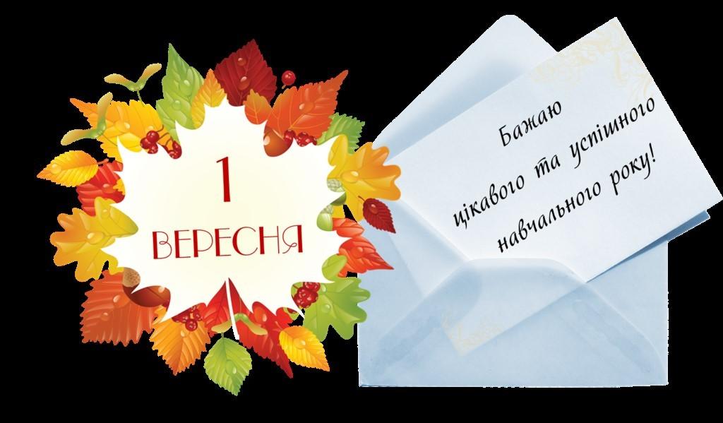 1 сентября – 1 вересня