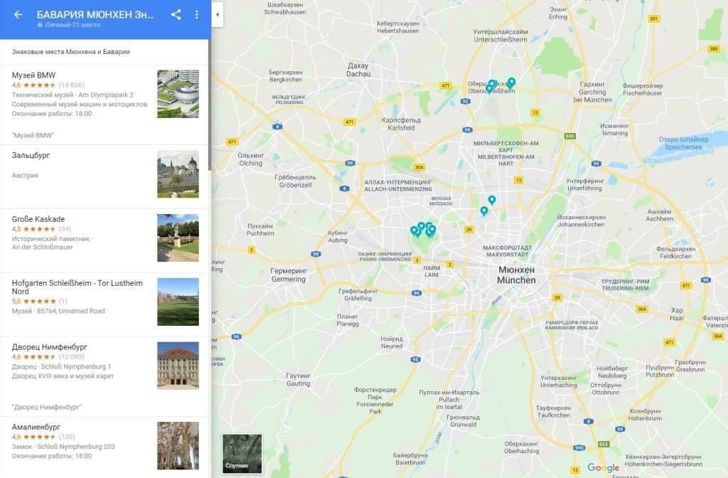 Знаковые места Мюнхена и Баварии отмеченные на Google Mapsкарте