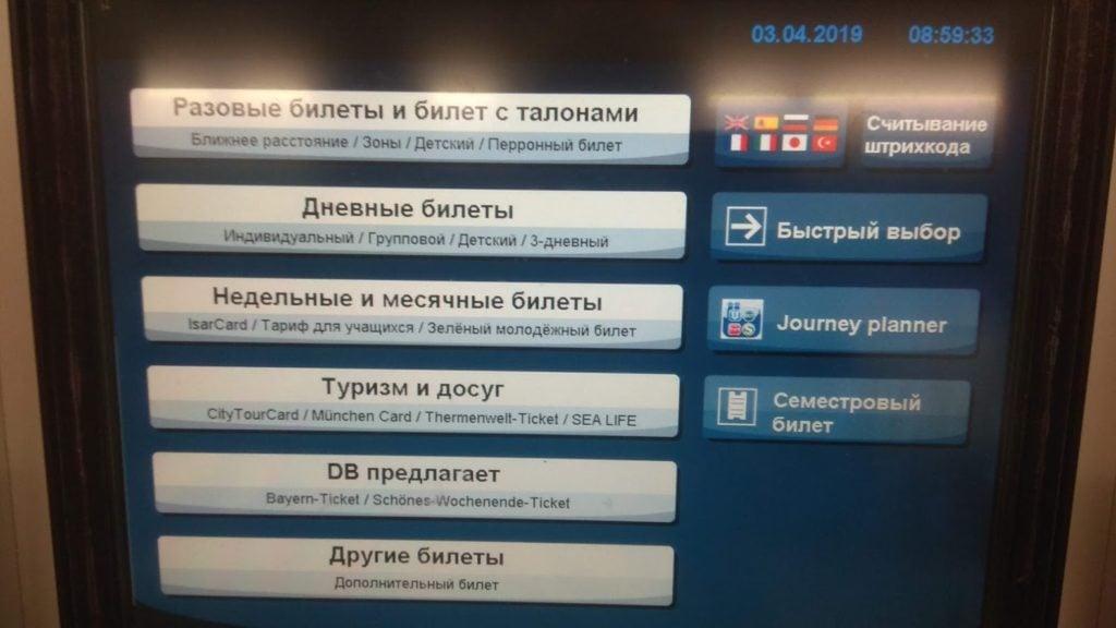 Покупка билета в автомате на железнодорожном вокзале Нюрнберга, предложения