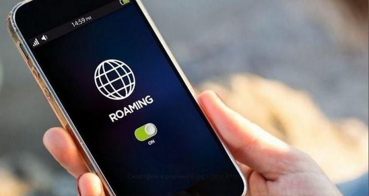 Подготовить смартфон для роуминга