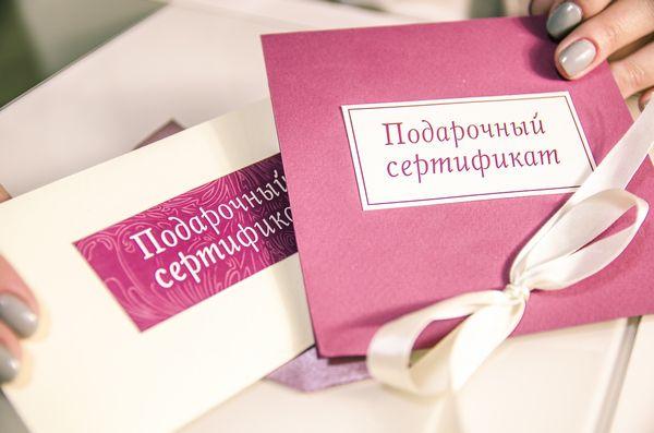 Подарочные сертификаты в центры красоты и здоровья, в магазины и на отдых