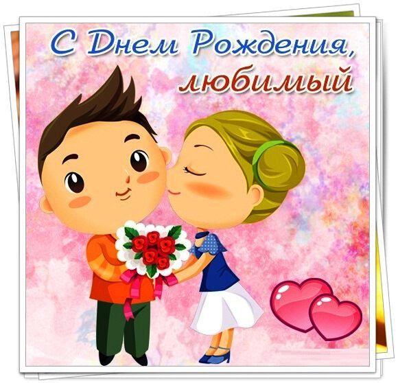 С днем рождения мужу