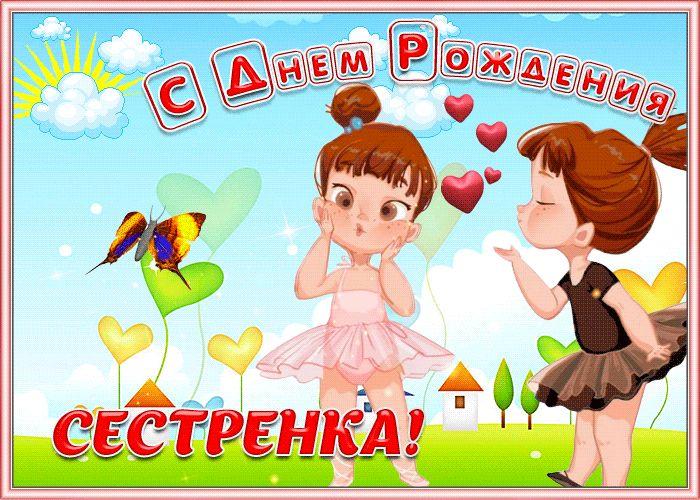 С днем рождения сестре
