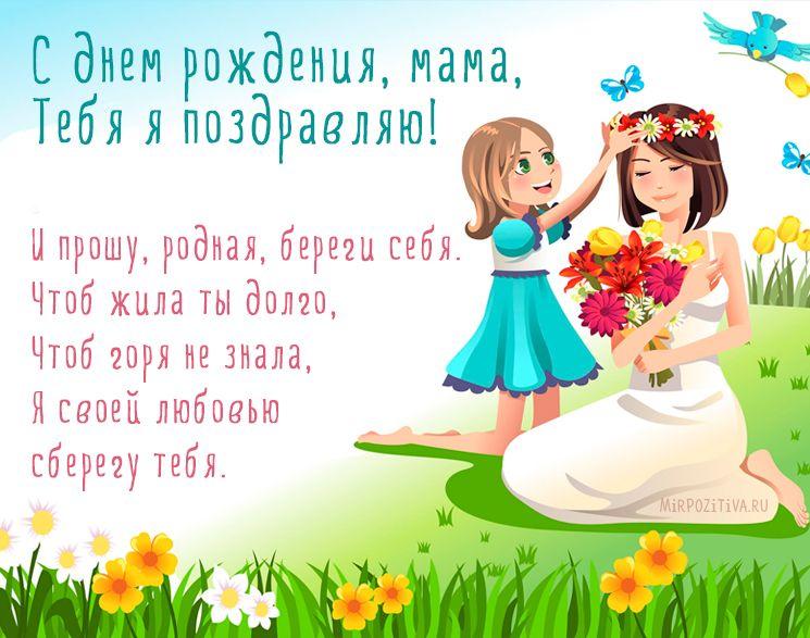 Маме с днем рождения