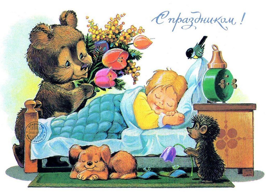 Поздравительная открытка - С днем рождения!
