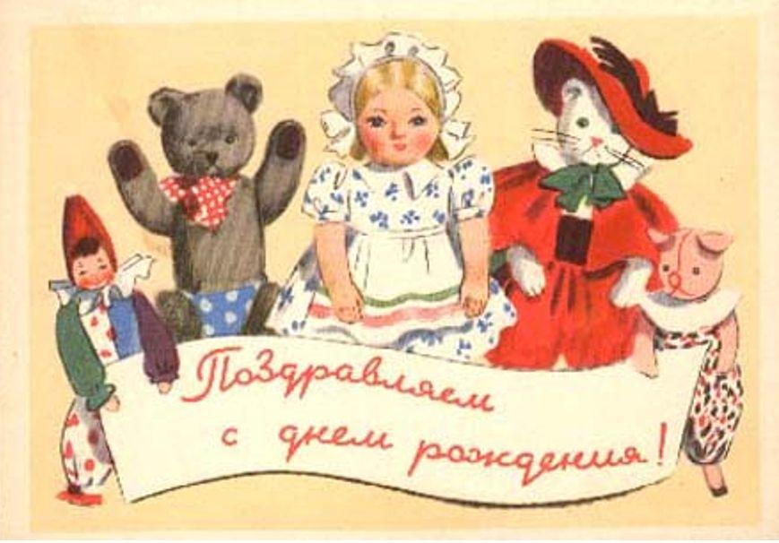 Поздравительная открытка