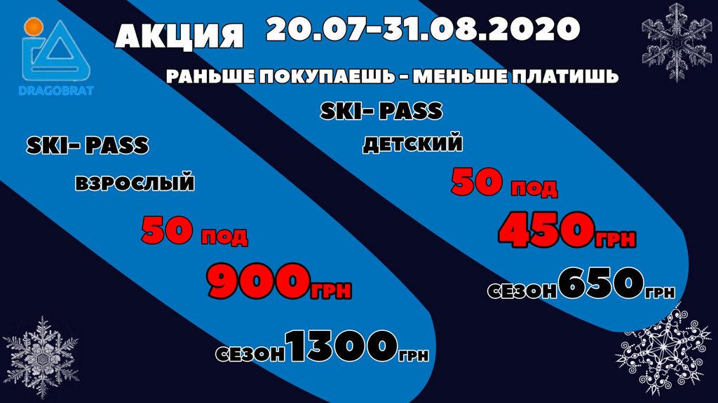 Горнолыжный комплекс «Драгобрат» - Акция действует до 31.08.2020г.