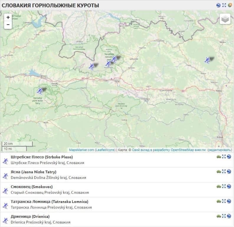 Горнолыжные курорты Словакии на карте