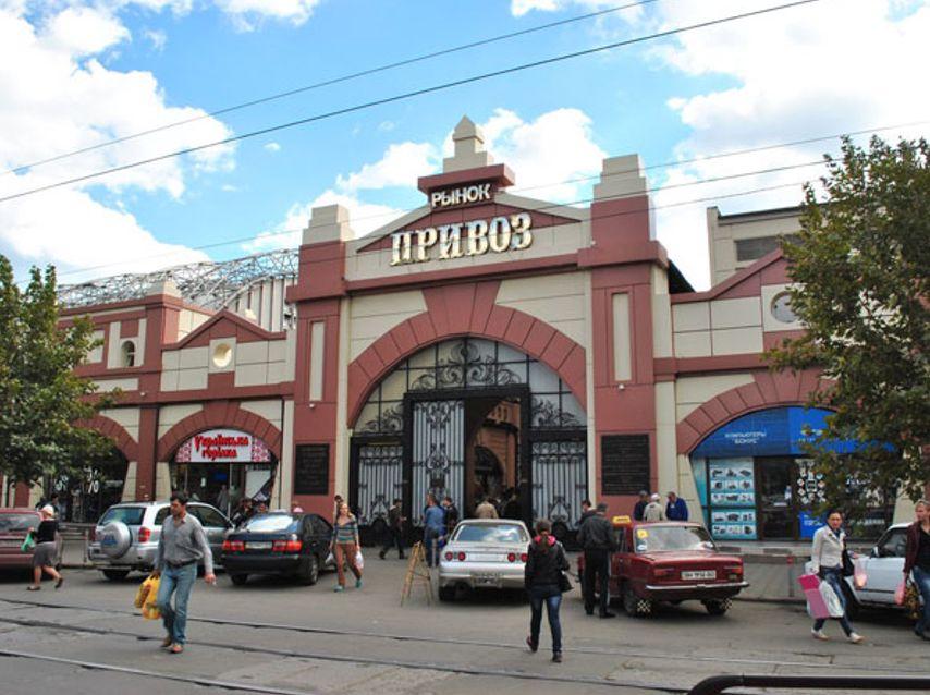 Рынок «Привоз» (Одесса)