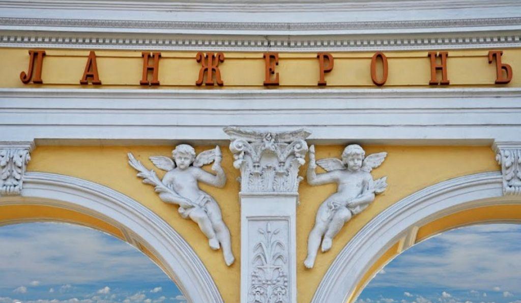 Парадные ворота дачи генерал-губернатора Новороссии графа Александра Ланжерона