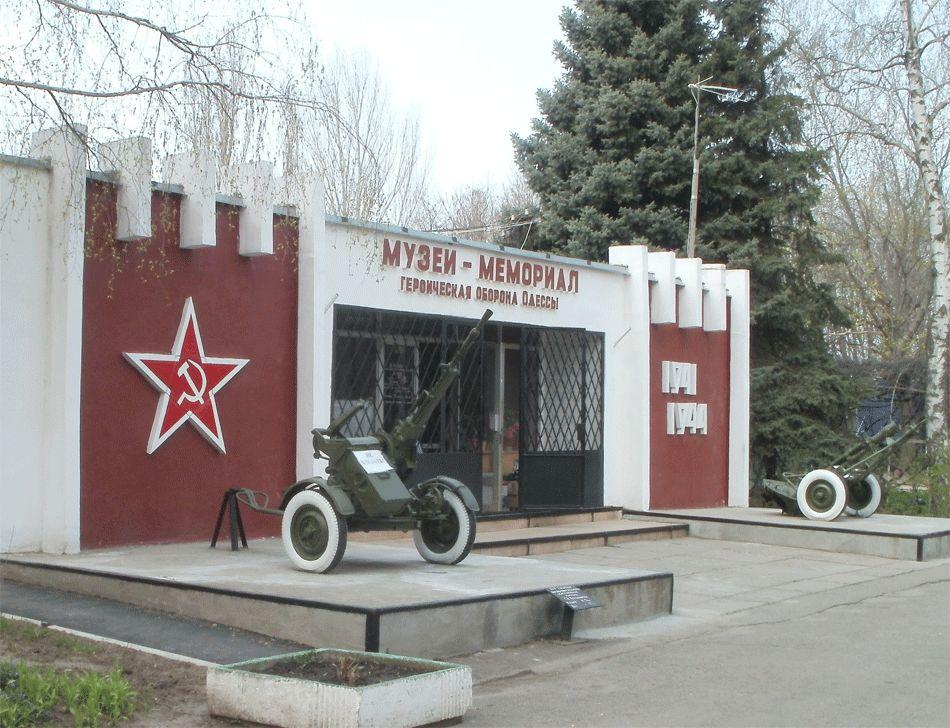 Парк Мемориала 411-й Батареи, Одесса