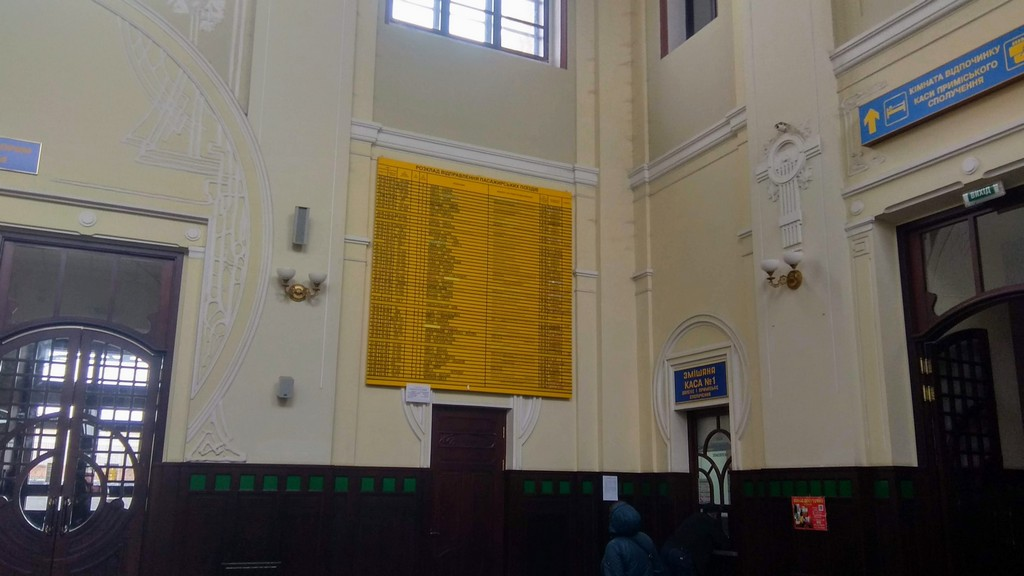 Интерьер сооружения. Расписание отправления поездов и касса №1