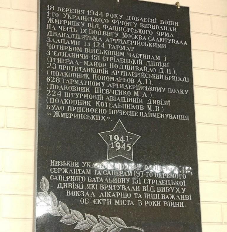 Мемориальная доска воинам, освободившим Жмеринку