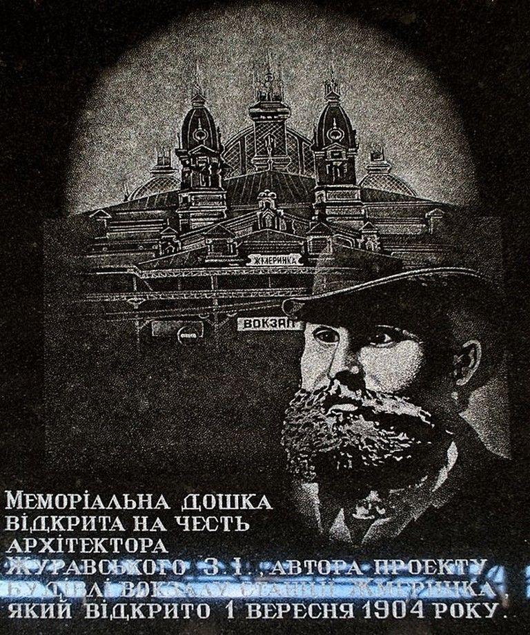 Мемориальная доска архитектору- строителю И. Журавскому