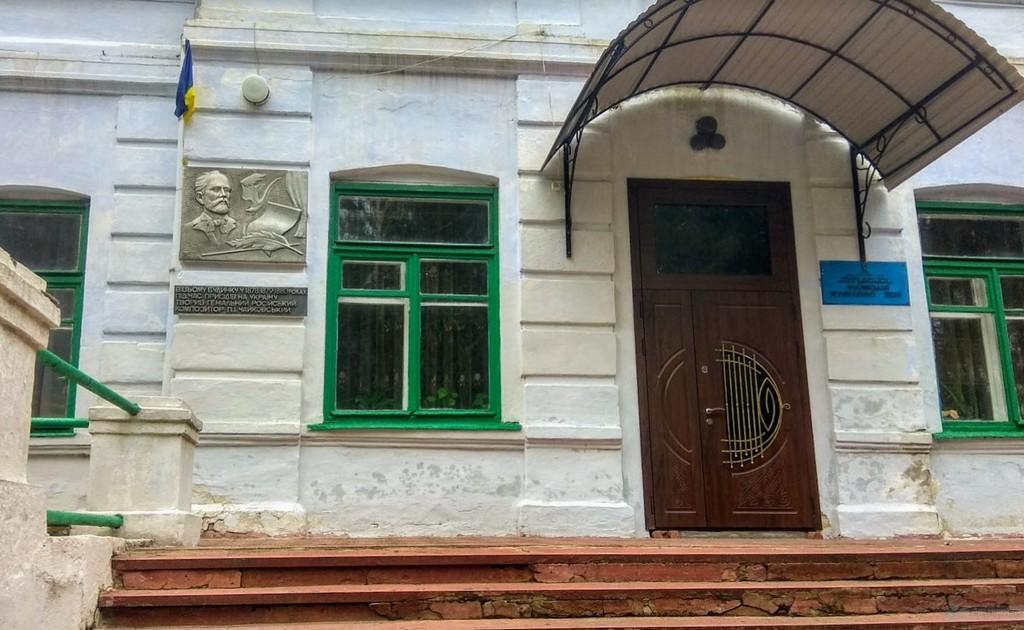Усадьба фон Мекк (Музей П. И. Чайковского и Н. Ф. фон Мекк), Чайковский Браилов Украина