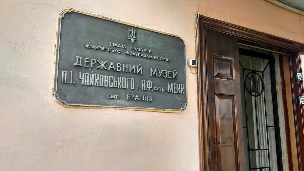 Вход в государственный музей П.И. Чайковского и Н.Ф. фон Мекк в Браилове