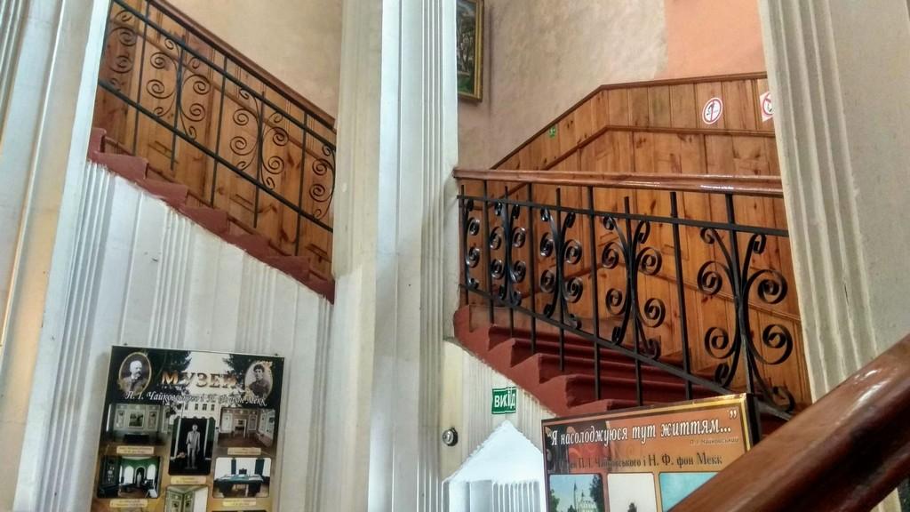 Лестница в музей П.И. Чайковского, Чайковский Браилов Украина
