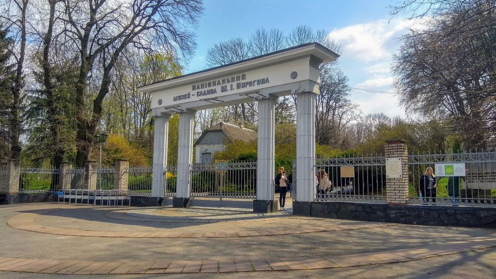 Центральный вход в музей-усадьбу Николая Ивановича Пирогова в Виннице
