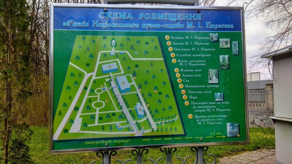 Схема музея-усадьбы Н.И.Пирогова
