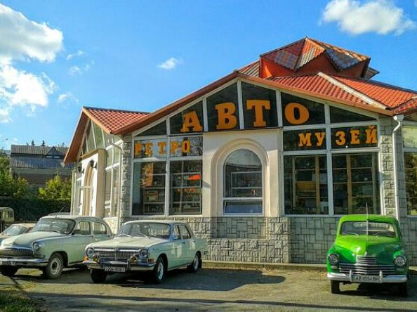 Музей Автомотовелофоторадио
