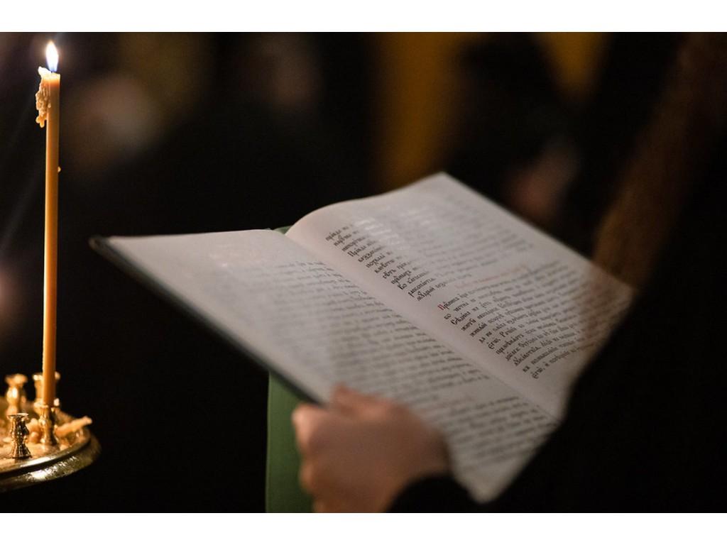Молитва в пост - подготовка к причастию